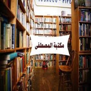 الدليل العربي-مواقع علمية-كتب ومكتبات-مكتبه المصطفي