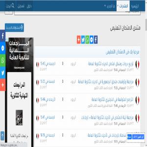 الدليل العربي-مواقع منتديات-منتديات علمية-منتدى الامتحان التعليمى