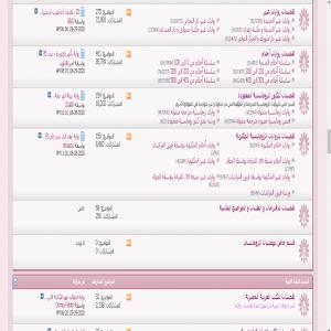 الدليل العربي-مواقع منتديات-منتديات ترفيهية-منتدى همسات روائية