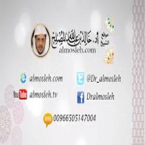الدليل العربي-مواقع اسلامية-علماء ودعاة-موقع أ.د خالد المصلح