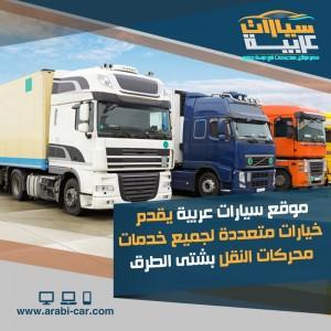 الدليل العربي-موقع سيارات عربية