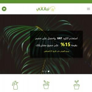 الدليل العربي-مواقع علمية-بيئية-موقع نباتاتي