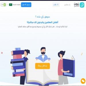 الدليل العربي-مواقع علمية-تعليمية-نون اكاديمي