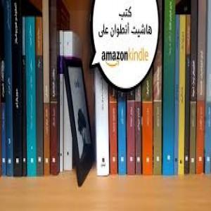 الدليل العربي-مواقع علمية-كتب ومكتبات-هاشيت انطوان