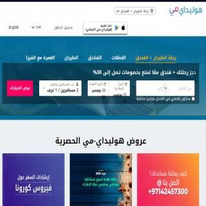 الدليل العربي-مواقع اخرى-دول ومدن-هوليداي مي