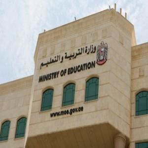 الدليل العربي-وزاره التربيه والتعليم  الاماراتيه