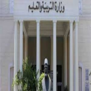 الدليل العربي-مواقع علمية-مدارس وتدريس-وزاره التربيه والتعليم