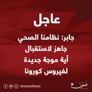 الدليل العربي-مواقع إخبارية-وكالات انباء-وكاله عمون الاخباريه