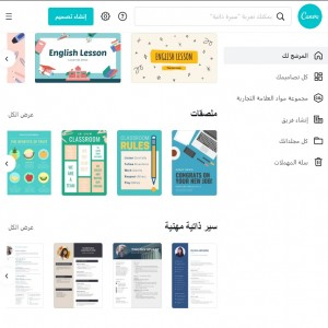 الدليل العربي-مواقع اخرى-خرائط وصور-Canva's