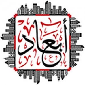 الدليل العربي-ابعاد ديكور وعمارة