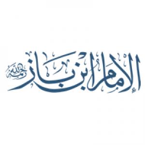 الدليل العربي-ابن باز