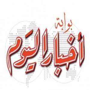 الدليل العربي-اخبار اليوم