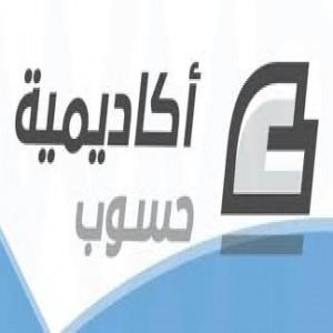 الدليل العربي-اكاديميه حسوب