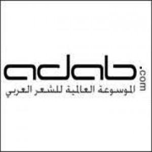 الدليل العربي-الادب العربي