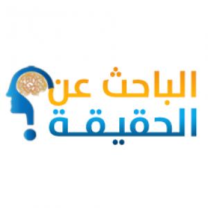 الدليل العربي-البحث عن الحقيقة
