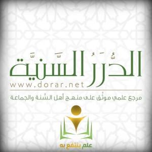 الدليل العربي-الدرر السنية