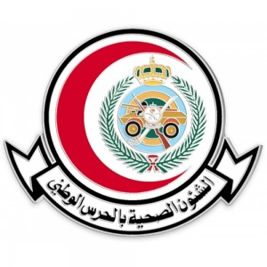 الدليل العربي-الشؤون الصحية بالحرس الوطني