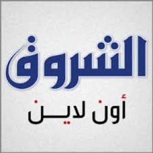 الدليل العربي-الشروق اون لاين