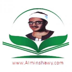 الدليل العربي-الشيخ محمد صديق المنشاوي