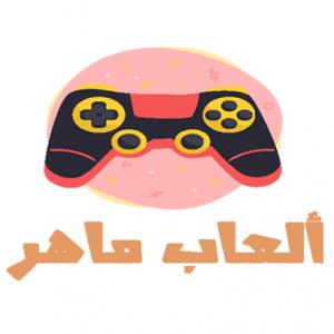 الدليل العربي-العاب ماهر