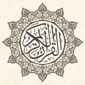 الدليل العربي-القران الكريم