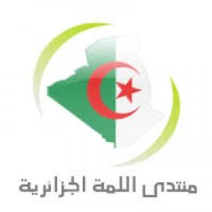 الدليل العربي-اللمه الجزائريه