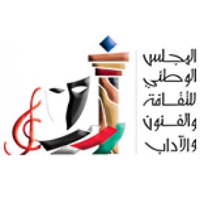 الدليل العربي-المجلس الوطني للثقافة والفن والاثار