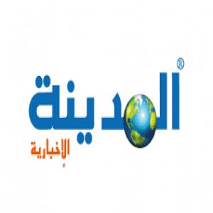 الدليل العربي-المدينه نيوز
