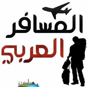 الدليل العربي-المسافر العربي