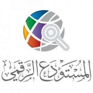 الدليل العربي-المستودع الدعوي الرقمي