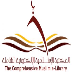 الدليل العربي-المكتبه الاسلاميه الالكترونيه الشامله