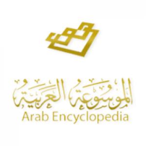 الدليل العربي-الموسوعه العربيه