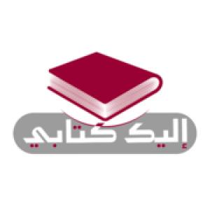 الدليل العربي-اليك كتابي