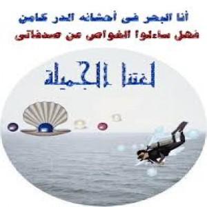 الدليل العربي-انا البحر
