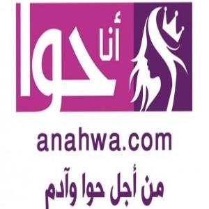 الدليل العربي-انا حوا