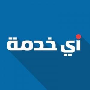 الدليل العربي-اى خدمة
