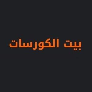 الدليل العربي-بيت الكورسات