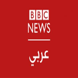 الدليل العربي-بي بي سي الاخبارية