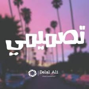 الدليل العربي-تصميمي