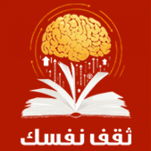 الدليل العربي-ثقف نفسك
