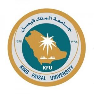 الدليل العربي-جامعه الملك فيصل