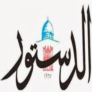 الدليل العربي-جريده الدستور الاردنيه