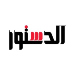 الدليل العربي-جريده الدستور