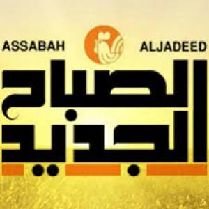 الدليل العربي-جريده الصباح الجديد