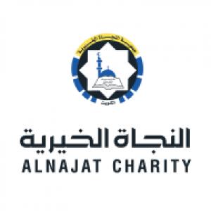 الدليل العربي-جمعية النجاة الخيرية