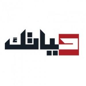 الدليل العربي-حياتك