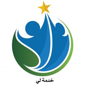 الدليل العربي-خدمة لي