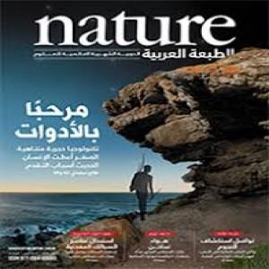 الدليل العربي-دوريّة Nature العربية