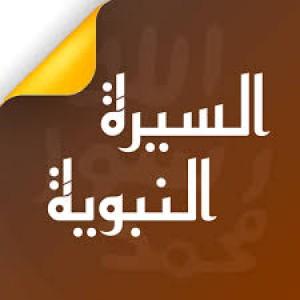 الدليل العربي-روح الاسلام