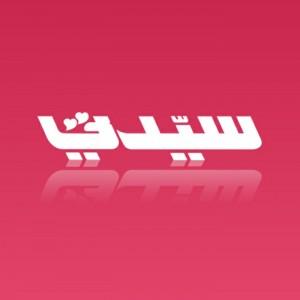 الدليل العربي-سيدتي نت